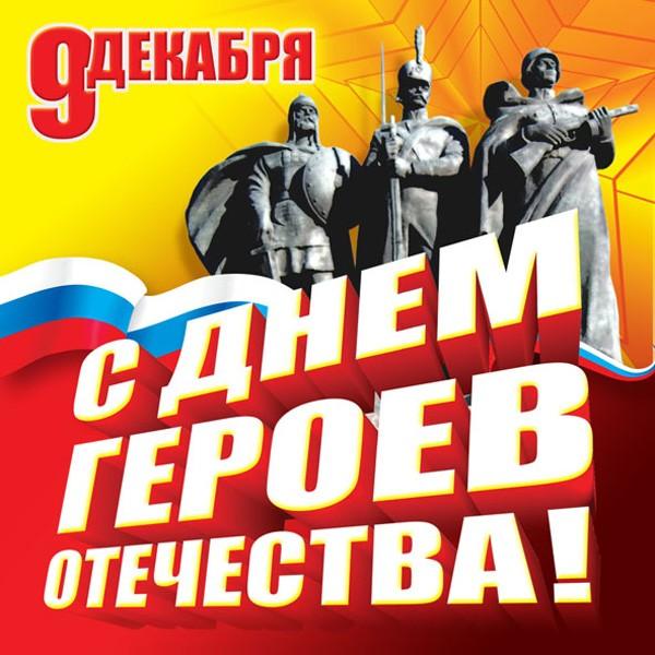 День Героев Отечества: молодежная акция