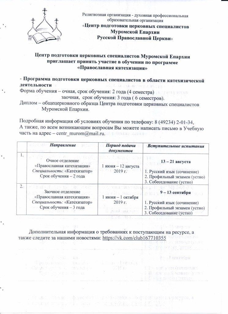 Центр подготовки церковных специалистов приглашает принять участие в обучении по программе «Православная катехизация»