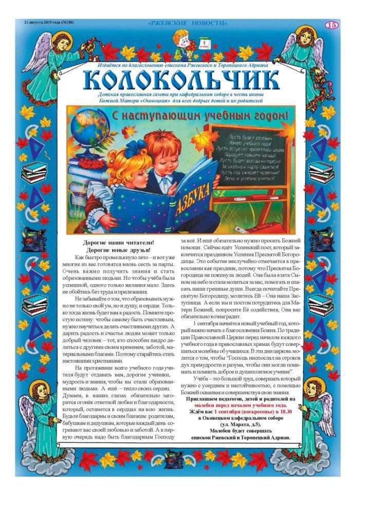 """Новый выпуск детской Православной газеты """"Колокольчик"""" № 188"""