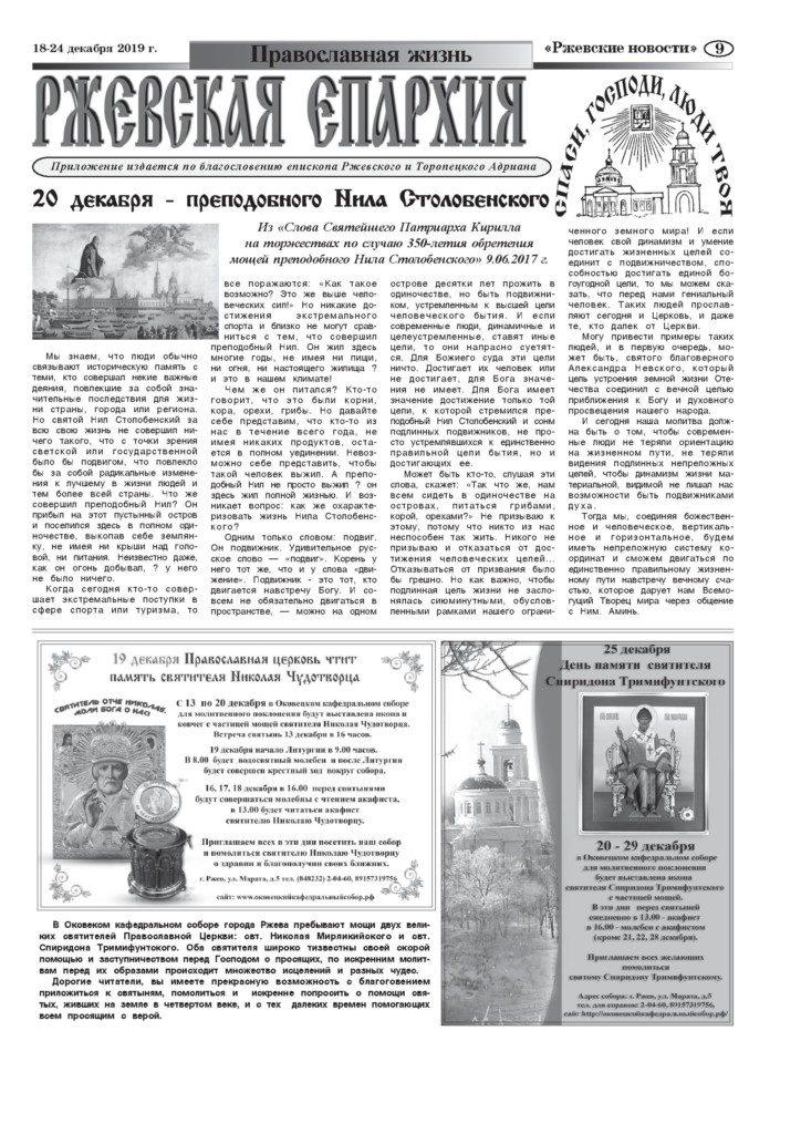 Православная газета «Ржевская епархия» от 18 декабря 2019 года