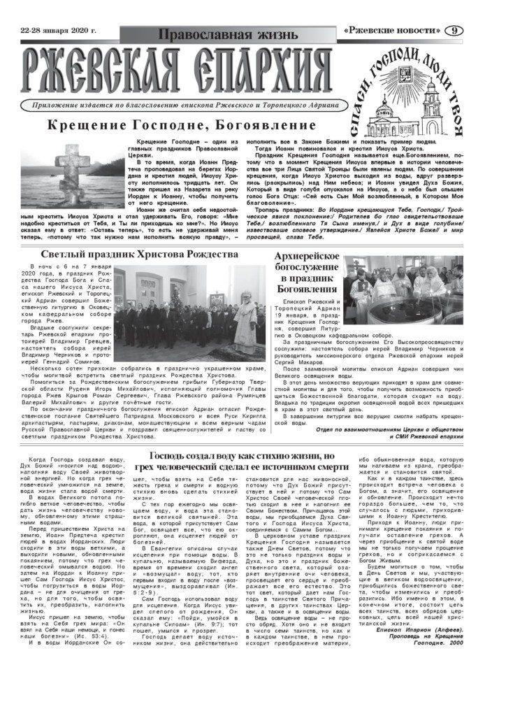 Православная газета «Ржевская епархия» от 22 января 2020 года